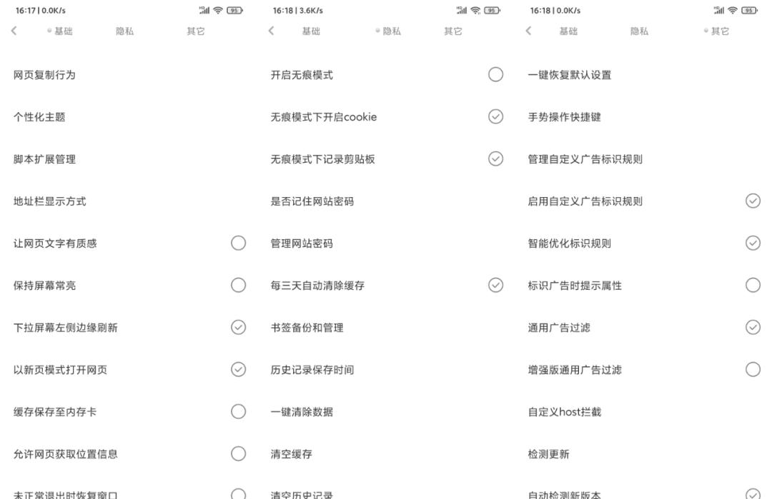 米侠浏览器App,可看全网影视,支持网页图标批量下载储存! 其他软件 第5张
