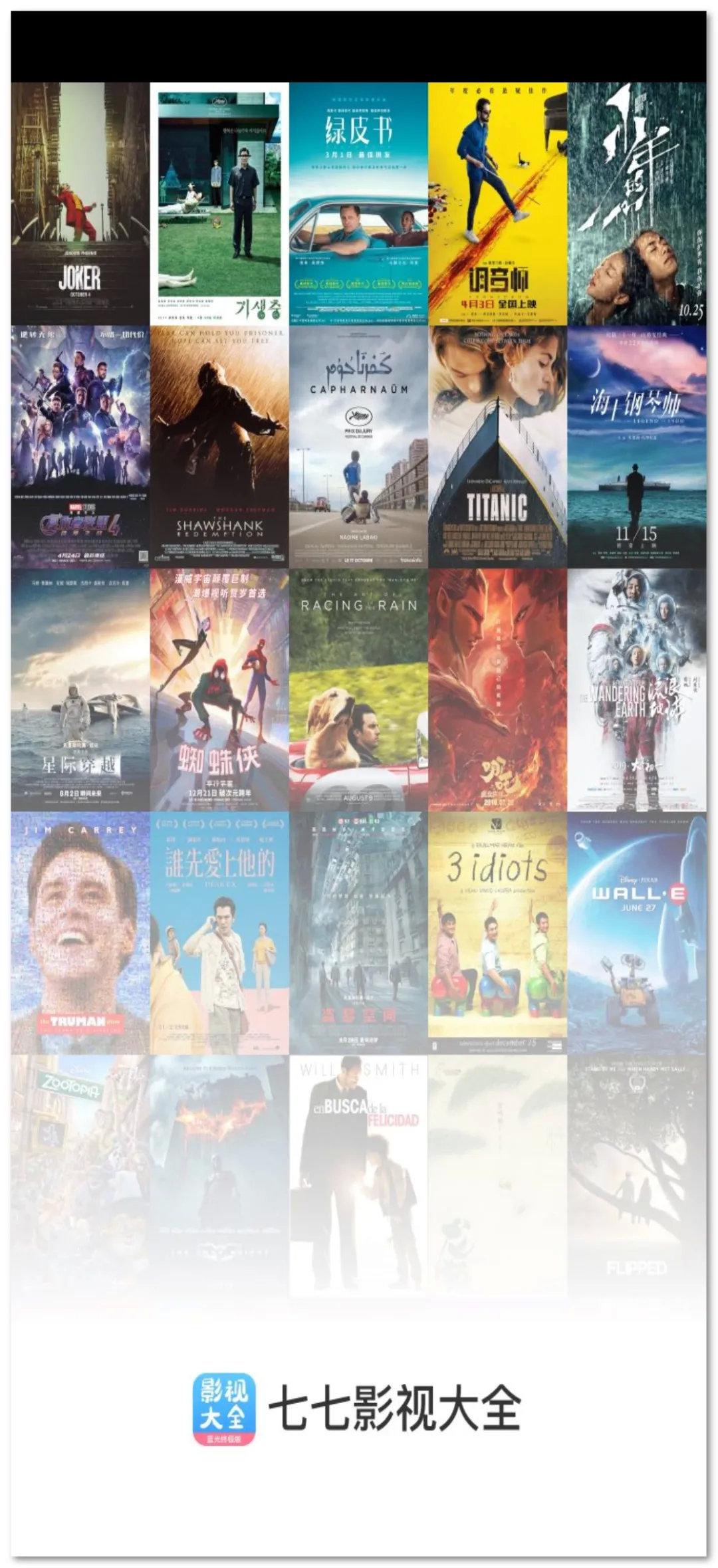 七七影视大全看片软件,高清蓝光画质,聚合多个视频资源平台! 影视软件 第1张