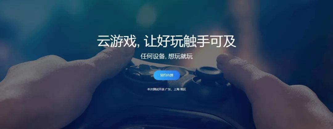 腾讯云游戏软件,低配电脑玩高端游戏,无需下载游戏即可畅玩 其他软件 第1张