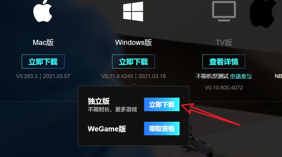 腾讯云游戏软件,低配电脑玩高端游戏,无需下载游戏即可畅玩 其他软件 第3张