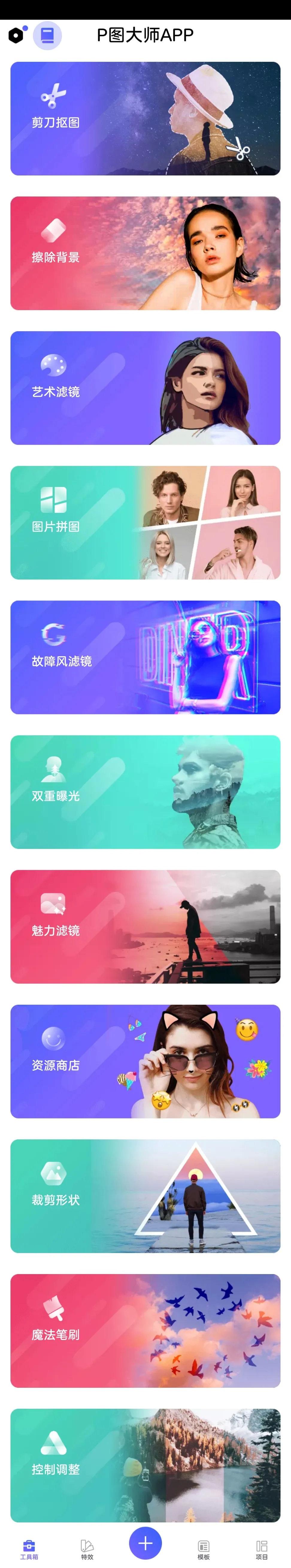 P图大师会员版,支持智能抠图和擦除背景,还有海量海报模版! 其他软件 第1张