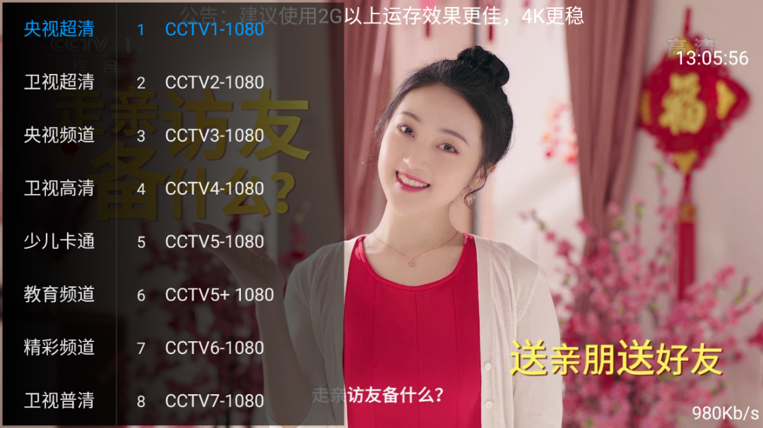 柚子影视TV软件,支持多条免解析线路,含1080P高清线路 影视软件 第5张