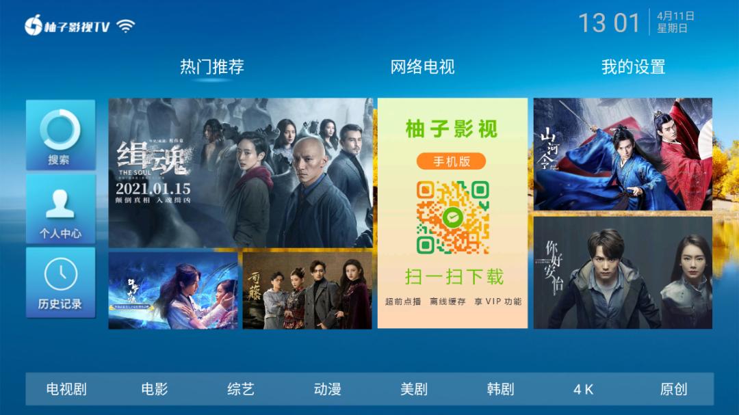 柚子影视TV软件,支持多条免解析线路,含1080P高清线路 影视软件 第1张