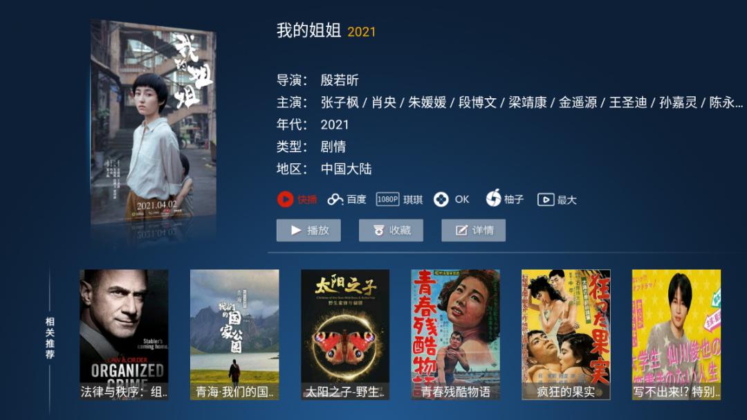 柚子影视TV软件,支持多条免解析线路,含1080P高清线路 影视软件 第3张