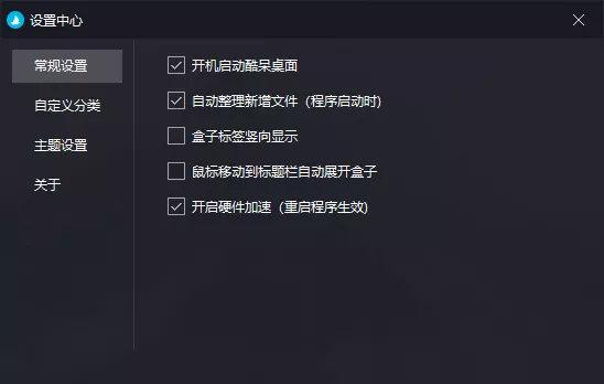 分享一款电脑桌面分类整理软件「酷呆桌面」让你的文件自动分类 其他软件 第4张