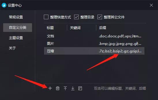 分享一款电脑桌面分类整理软件「酷呆桌面」让你的文件自动分类 其他软件 第7张