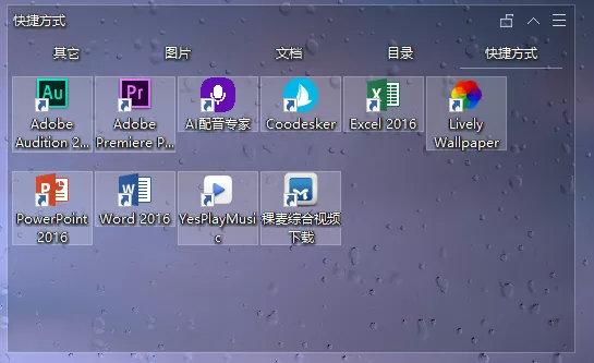 分享一款电脑桌面分类整理软件「酷呆桌面」让你的文件自动分类 其他软件 第9张