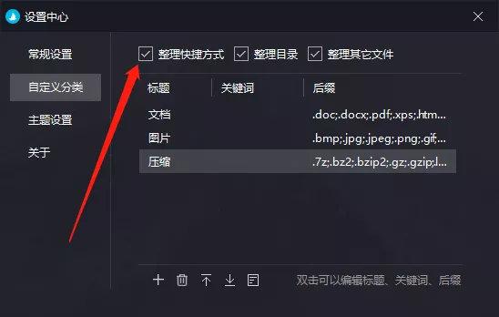 分享一款电脑桌面分类整理软件「酷呆桌面」让你的文件自动分类 其他软件 第8张