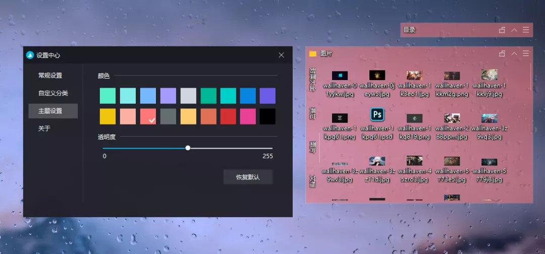 分享一款电脑桌面分类整理软件「酷呆桌面」让你的文件自动分类 其他软件 第6张