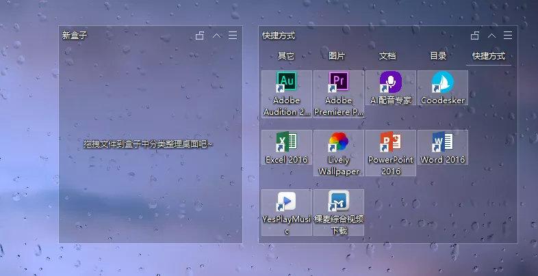 分享一款电脑桌面分类整理软件「酷呆桌面」让你的文件自动分类 其他软件 第10张