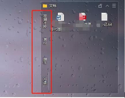 分享一款电脑桌面分类整理软件「酷呆桌面」让你的文件自动分类 其他软件 第5张