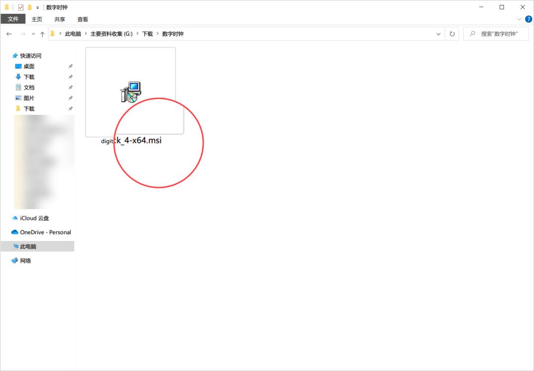 分享两款电脑桌面时钟挂件「Rainmeter、Digital Clock 4」翻页时钟 其他软件 第2张
