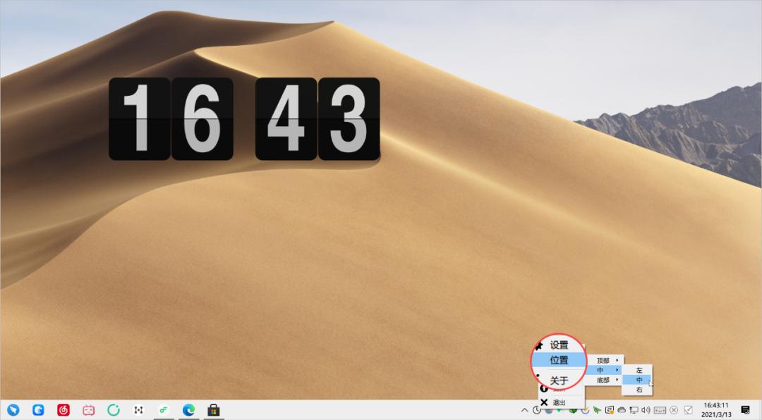 分享两款电脑桌面时钟挂件「Rainmeter、Digital Clock 4」翻页时钟 其他软件 第10张