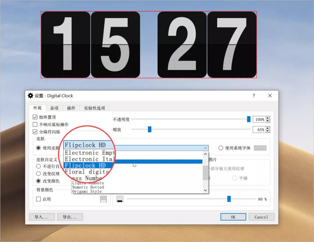 分享两款电脑桌面时钟挂件「Rainmeter、Digital Clock 4」翻页时钟 其他软件 第6张