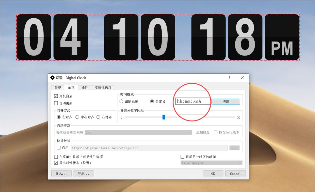 分享两款电脑桌面时钟挂件「Rainmeter、Digital Clock 4」翻页时钟 其他软件 第11张