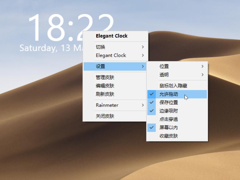 分享两款电脑桌面时钟挂件「Rainmeter、Digital Clock 4」翻页时钟 其他软件 第17张