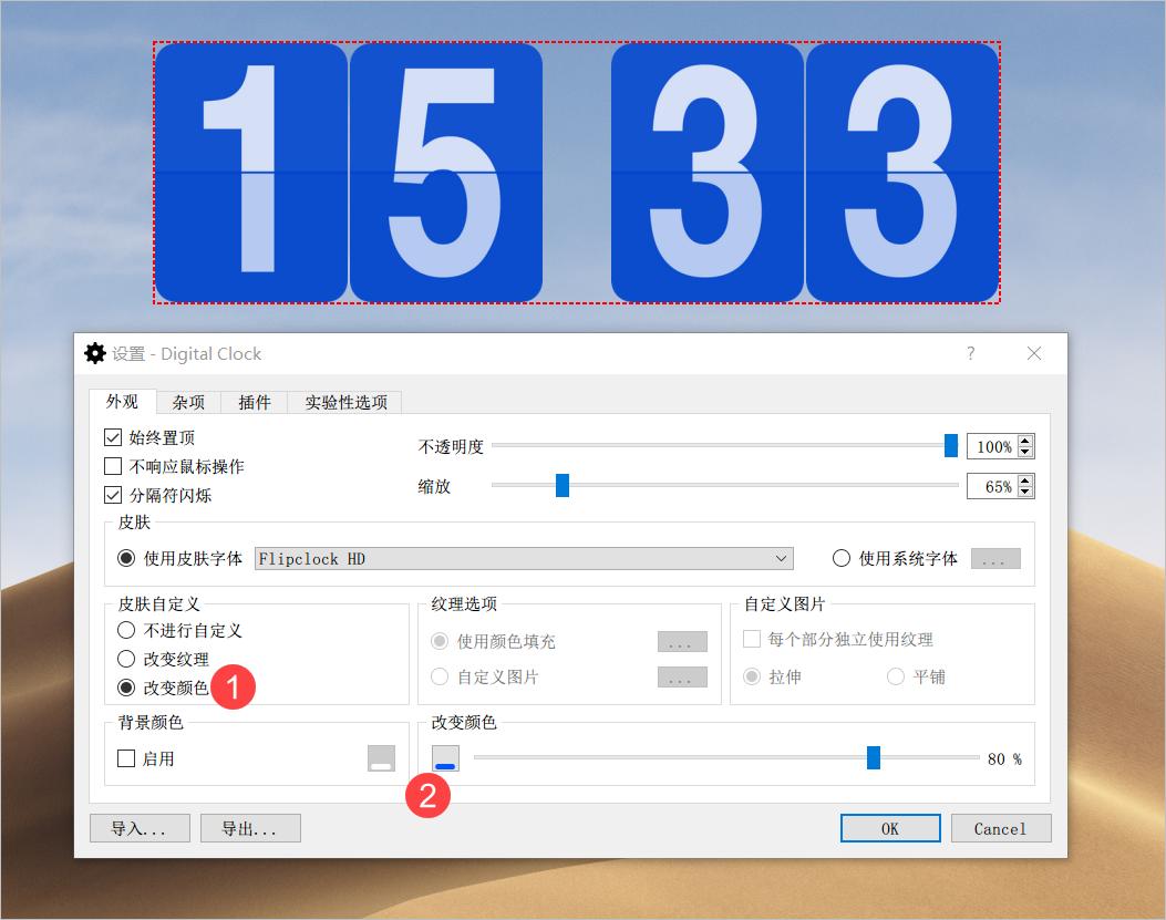 分享两款电脑桌面时钟挂件「Rainmeter、Digital Clock 4」翻页时钟 其他软件 第7张