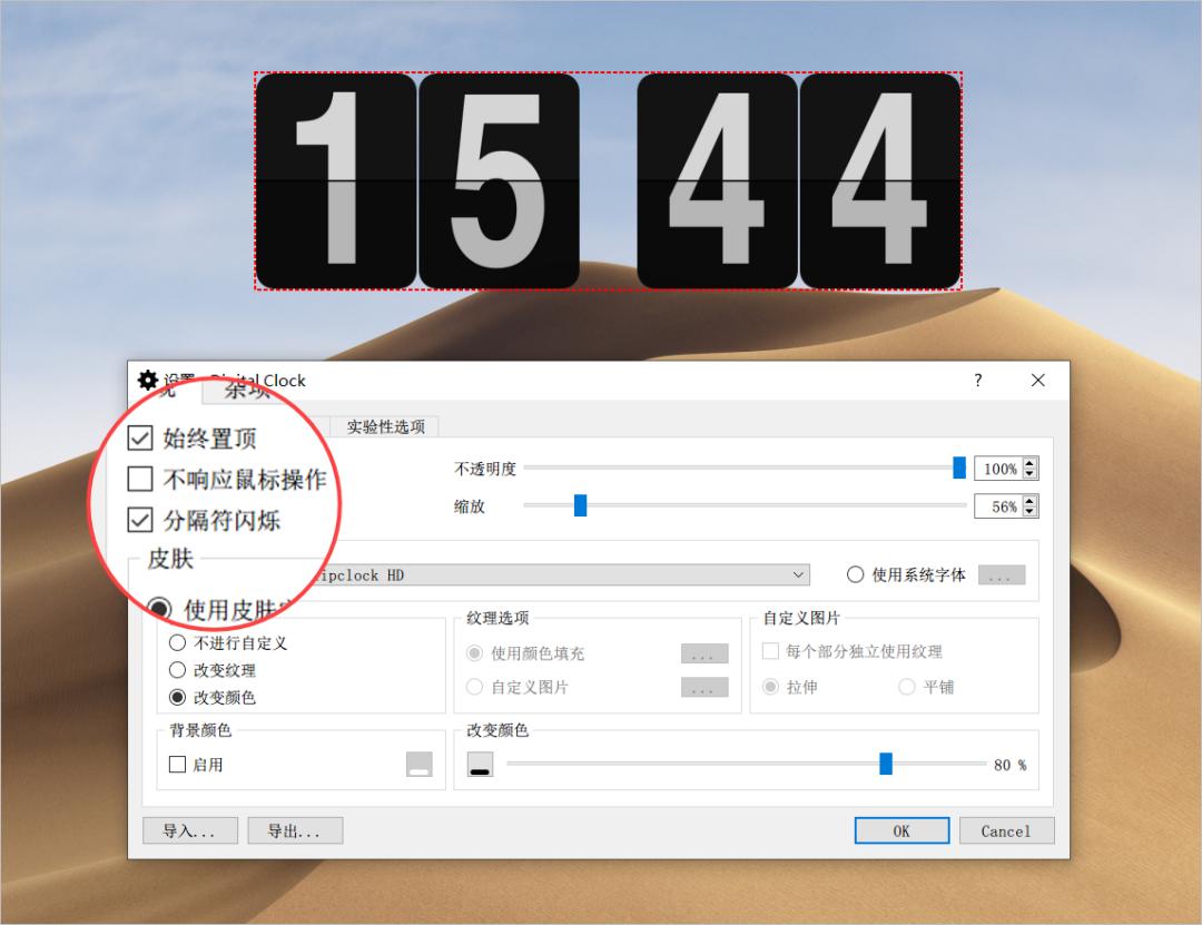 分享两款电脑桌面时钟挂件「Rainmeter、Digital Clock 4」翻页时钟 其他软件 第9张