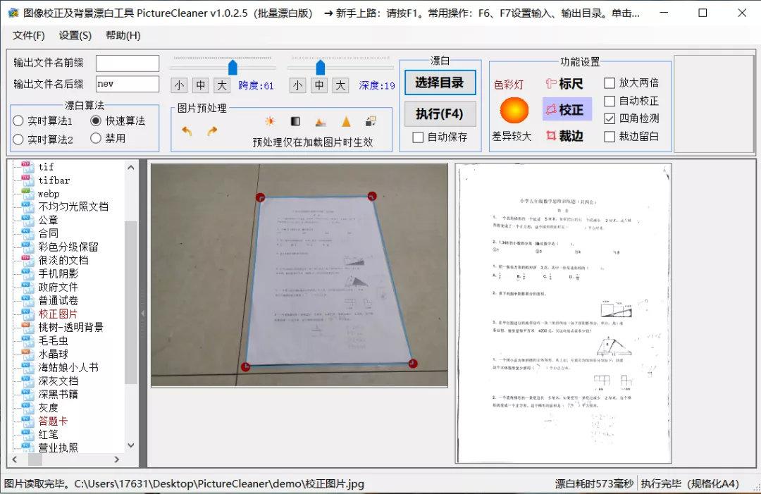 PictureCleaner照片扫描生成电子文档软件,界面漂白文字更清晰 办公软件 第7张