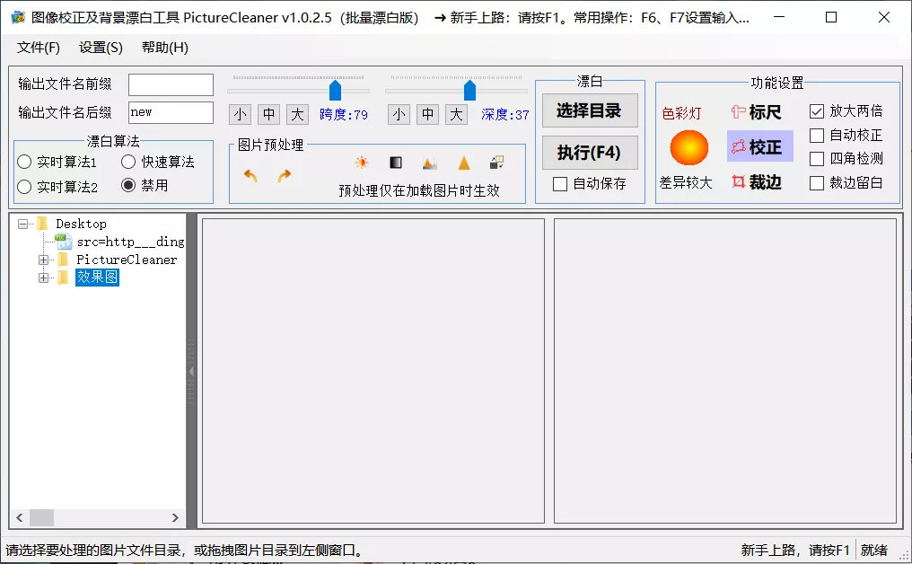 PictureCleaner照片扫描生成电子文档软件,界面漂白文字更清晰 办公软件 第4张