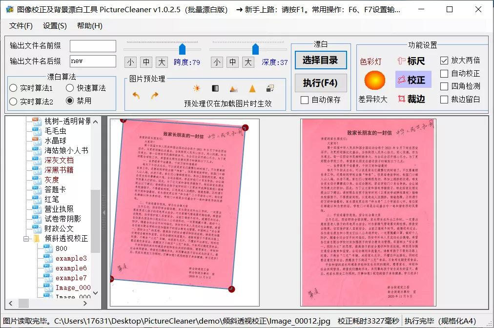 PictureCleaner照片扫描生成电子文档软件,界面漂白文字更清晰 办公软件 第6张