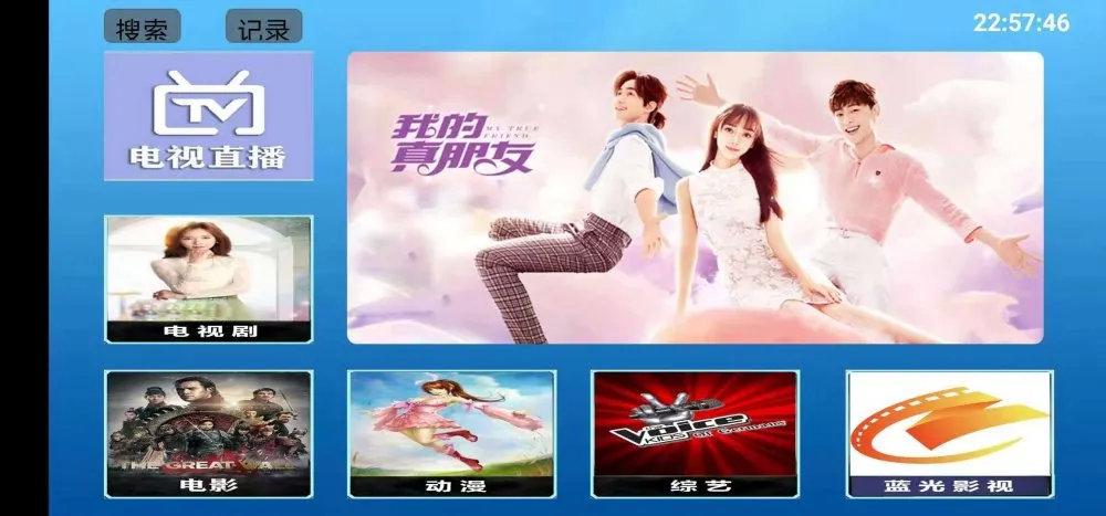 如意影视App,一款全新的TV盒子软件,资源丰富值得拥有! 影视软件 第1张