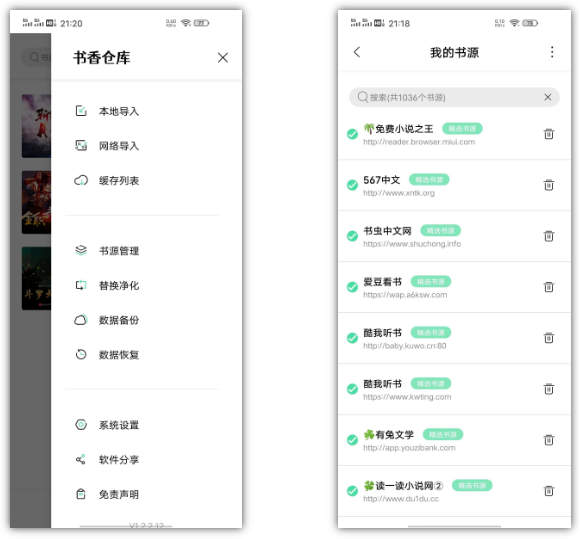 书香仓库小说App,1000+小说书源,掌上图书馆立刻有~ 动漫小说 第2张