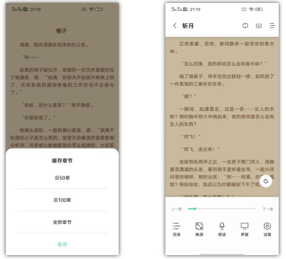 书香仓库小说App,1000+小说书源,掌上图书馆立刻有~ 动漫小说 第3张