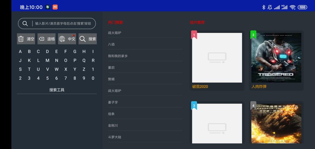 飞鸟影视盒子TV,支持多个播放源,无任何广告稳定播放! 影视软件 第5张