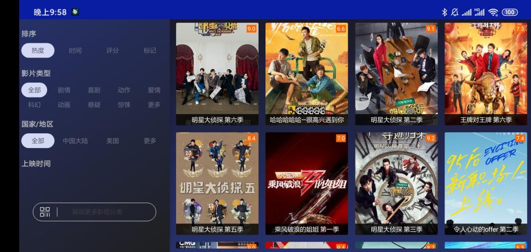 飞鸟影视盒子TV,支持多个播放源,无任何广告稳定播放! 影视软件 第3张