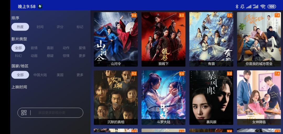 飞鸟影视盒子TV,支持多个播放源,无任何广告稳定播放! 影视软件 第2张