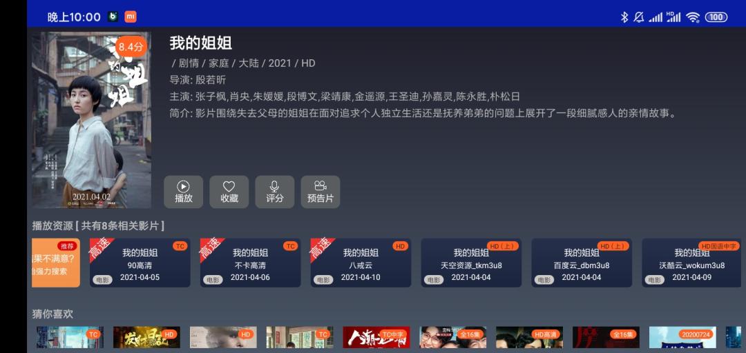 飞鸟影视盒子TV,支持多个播放源,无任何广告稳定播放! 影视软件 第6张