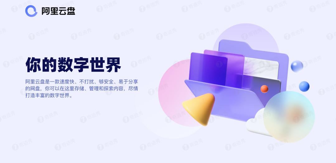 阿里云盘 Mac 和 Win 测试版来了,福利码更新! 磁力下载 第1张