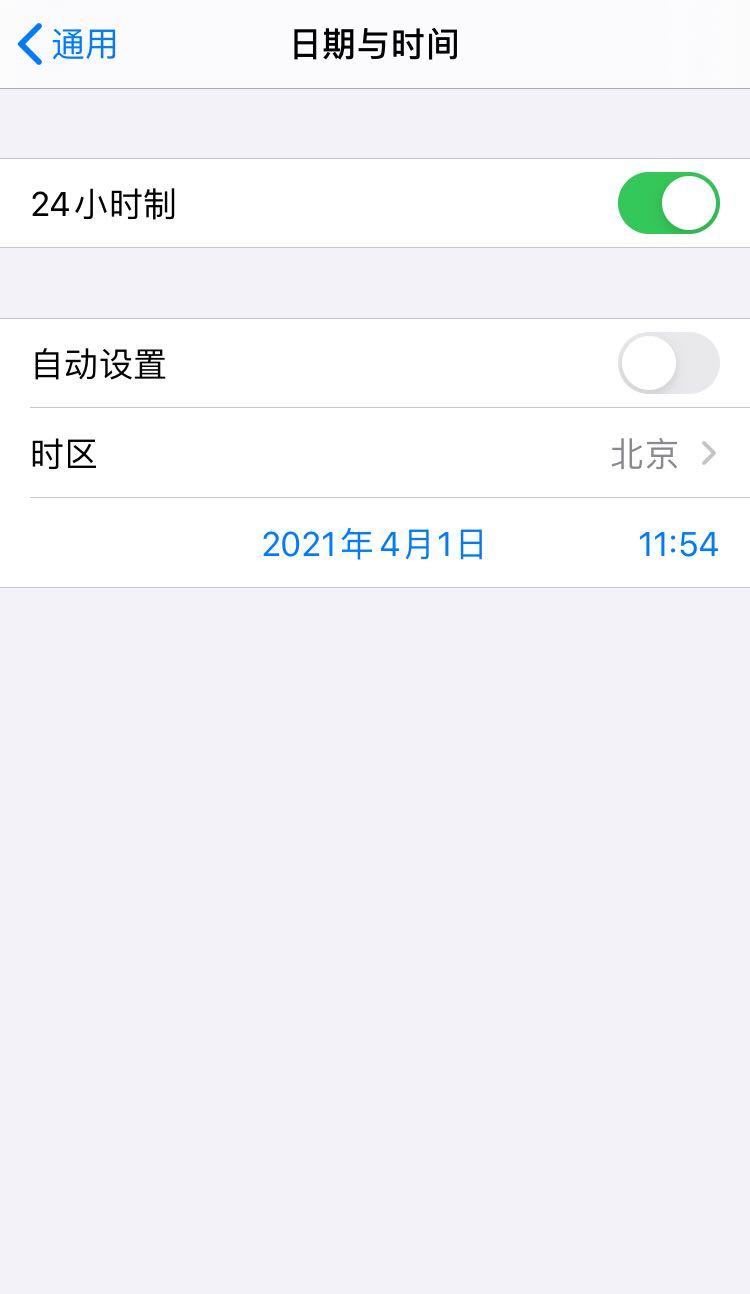 苹果 iOS屏蔽升级的描述文件过期了,怎么办? 软件教程 第4张