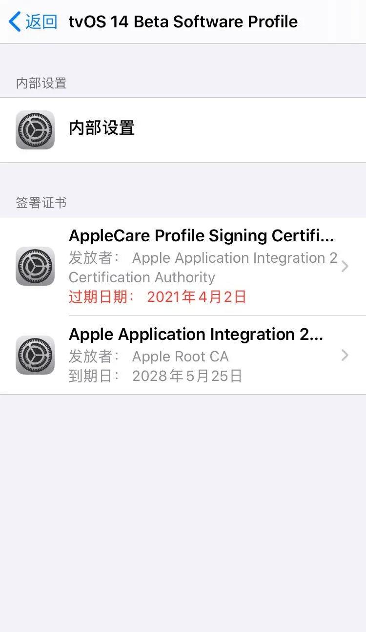 苹果 iOS屏蔽升级的描述文件过期了,怎么办? 软件教程 第1张