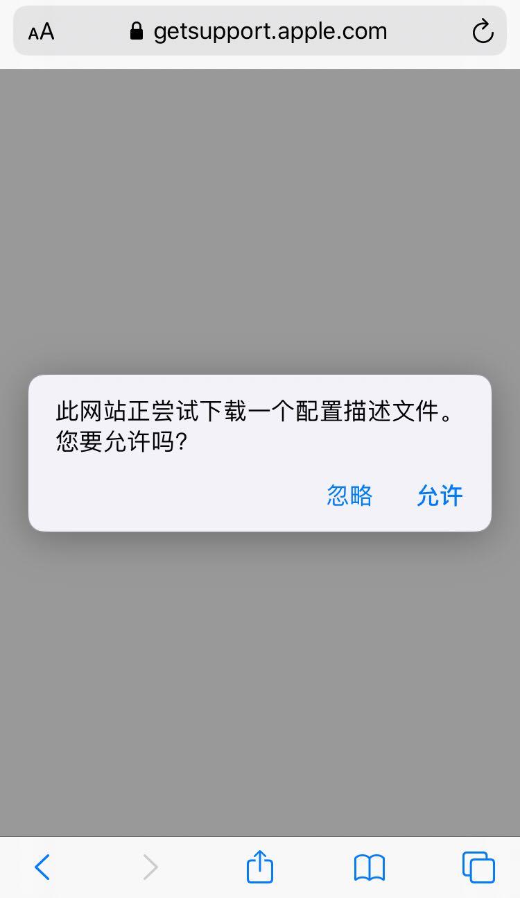 苹果 iOS屏蔽升级的描述文件过期了,怎么办? 软件教程 第3张