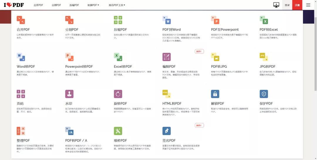 支持多格式转PDF网站,支持Word、Excel、Jpg等格式转换! 办公软件 第2张