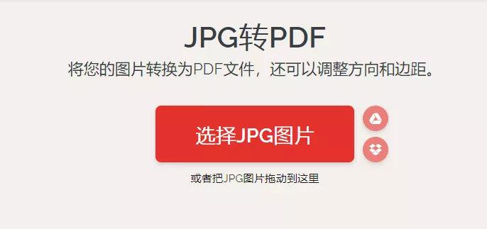 支持多格式转PDF网站,支持Word、Excel、Jpg等格式转换! 办公软件 第4张