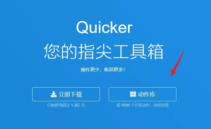 分享一款方便快捷电脑指尖软件「Quicker」节约时间提升效率 其他软件 第2张
