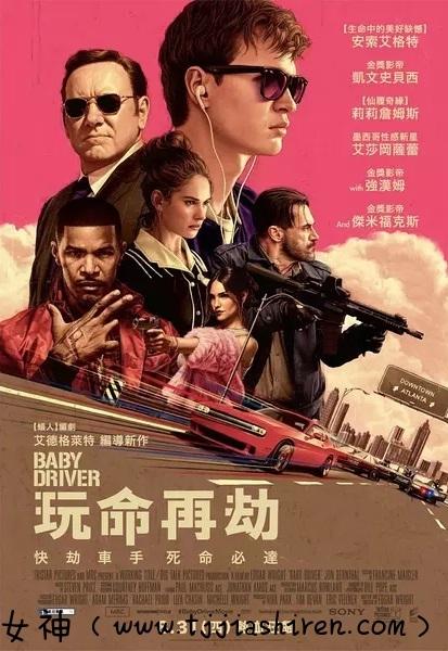 美国动作犯罪类型电影 《极盗车神 Baby Driver》 青少年叛逆以及青春冒险狂想曲