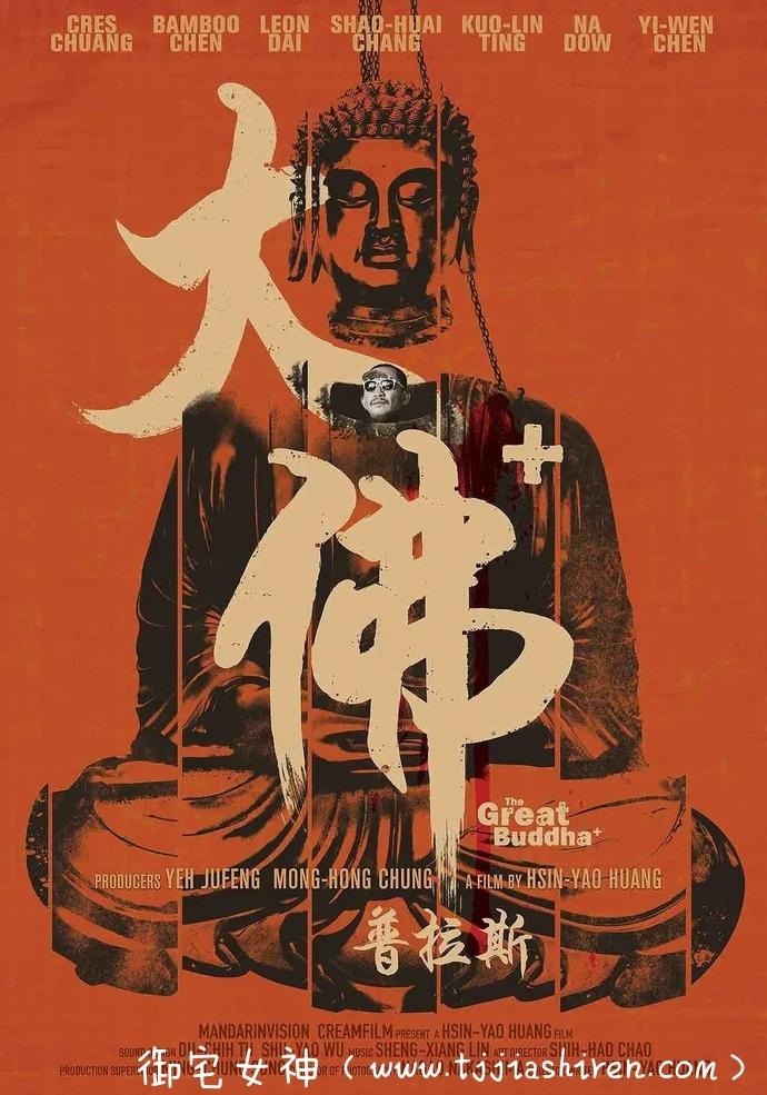 中国台湾黑白剧情电影观后心得-《大佛普拉斯》:窥视上流社会的奢侈,社会底层的无奈