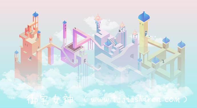 如同精致艺术品一般的游戏:《纪念碑谷》 带给你原始最粗犷的游戏体验 强烈推荐!