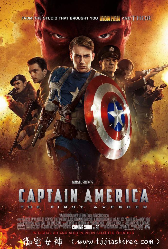 回顾老电影《美国队长1》:弱不禁风却拥有一颗赤诚的心 所谓英雄从来都不是指外在的强大!
