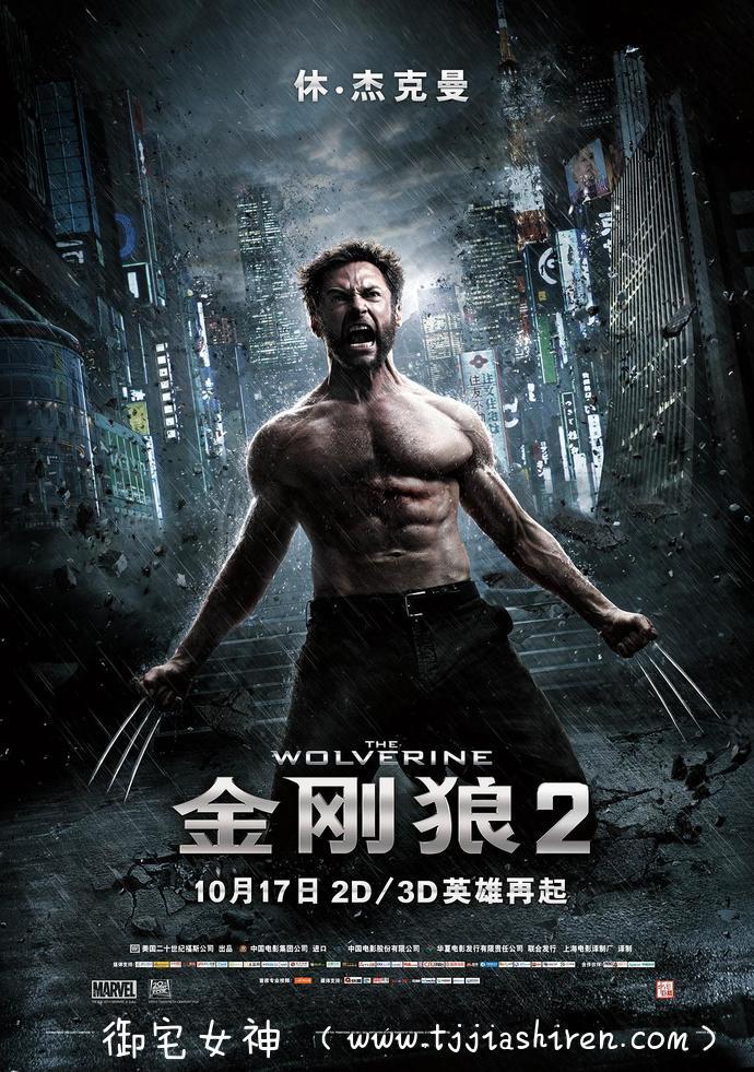 《金刚狼2》剧情一如既往的奇葩 冲着狼叔的肌肉勉强推荐!
