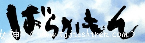 超励志向作品《元气囡仔》:顽皮孩童以及迷茫追寻的我!