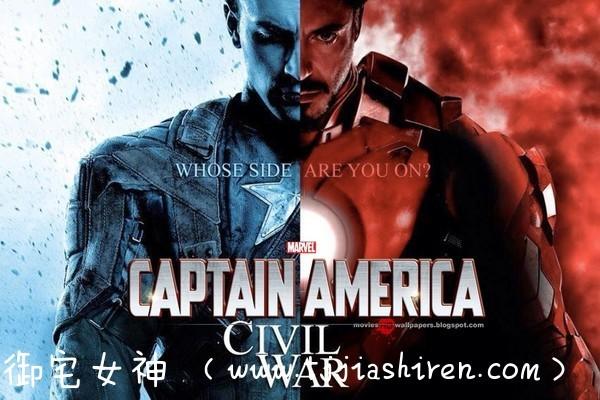 美国队长3:内战,献给大人们的格林童话,现实总是残酷的!