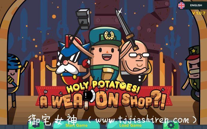 【游戏心得】Holy potatos! A weapon shop!?神圣土豆的武器店?卡通版的便利商店~