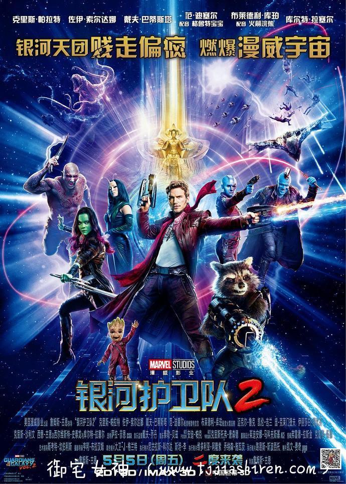 《银河护卫队2 》,这大概是我为数不多感觉十分推荐的漫威电影,无剧透!
