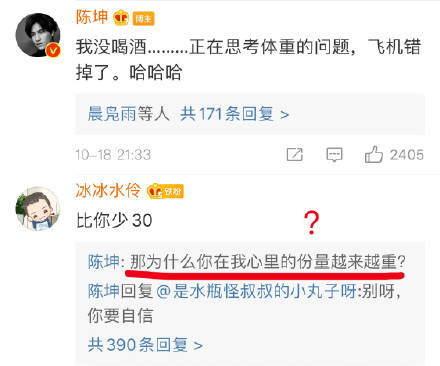 陈坤在线翻牌网友火热唠嗑 太过入迷错过飞机