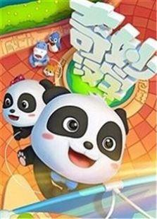 宝宝巴士之奇妙汉字 第一季